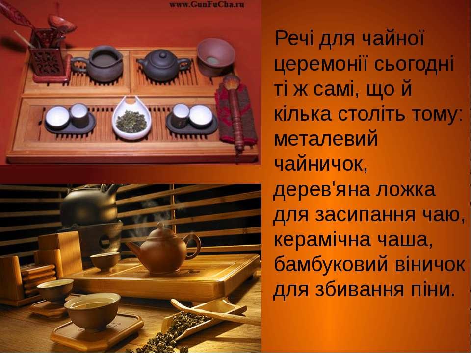 Речі для чайної церемонії сьогодні ті ж самі, що й кілька століть тому: метал...