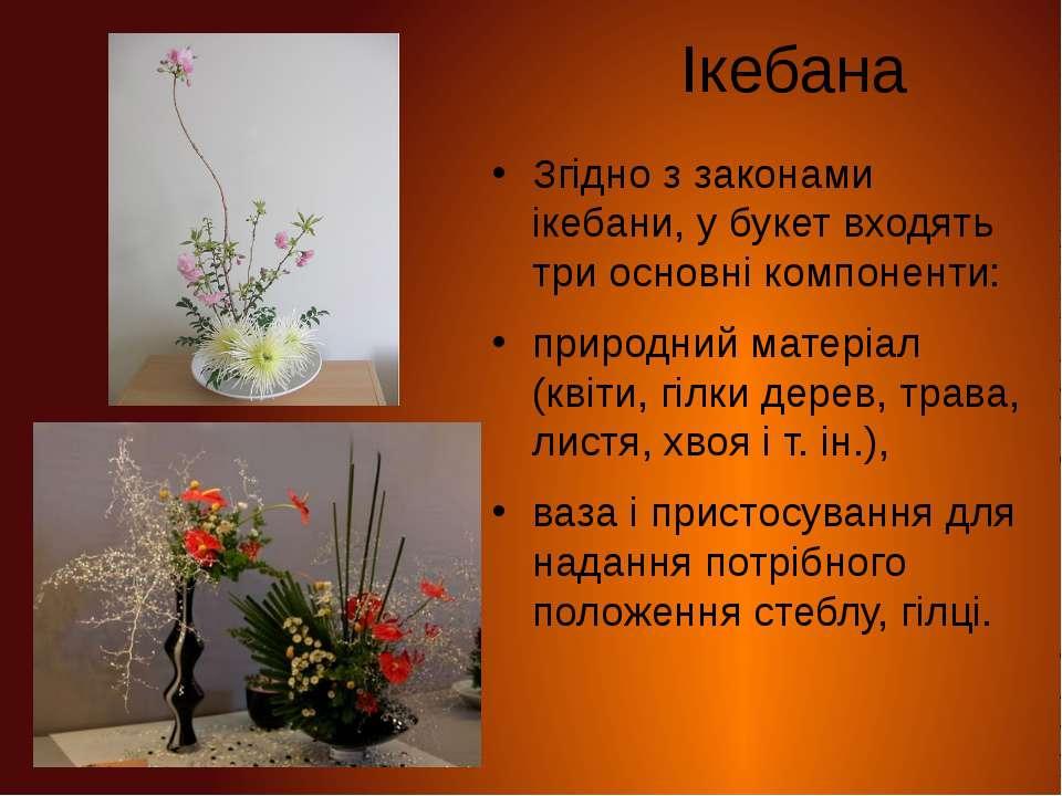Ікебана Згідно з законами ікебани, у букет входять три основні компоненти: пр...