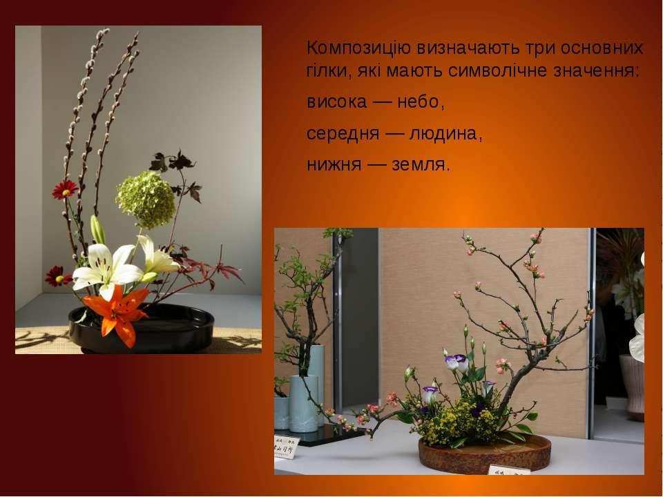 Композицію визначають три основних гілки, які мають символічне значення: Комп...