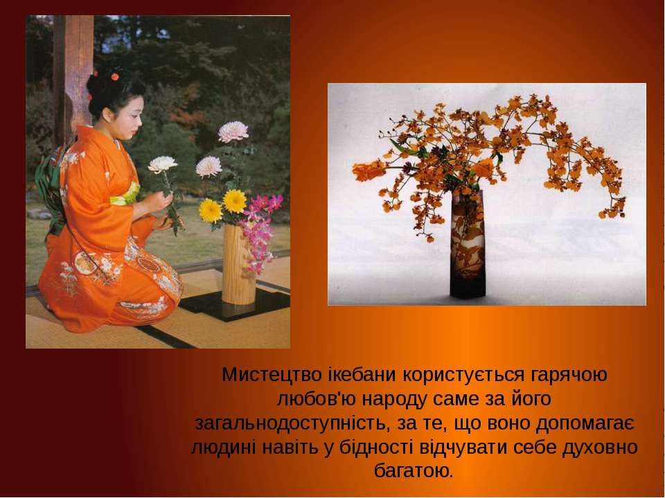 Мистецтво ікебани користується гарячою любов'ю народу саме за його загальнодо...