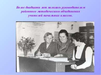 Более двадцати лет являлась руководителем районного методического объединения...