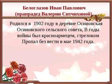 Белоглазов Иван Павлович (прапрадед Валерии Ситчихиной) Родился в 1902 году ...