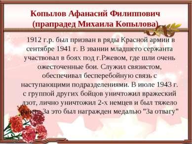Копылов Афанасий Филиппович (прапрадед Михаила Копылова) 1912 г.р. был призва...