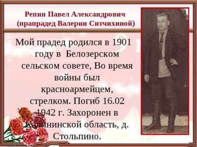 Репин Павел Александрович (прапрадед Валерии Ситчихиной) Мой прадед родился в...