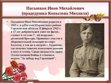 Пасынков Иван Михайлович (прадедушка Копылова Михаила) Пасынков Иван Михайлов...
