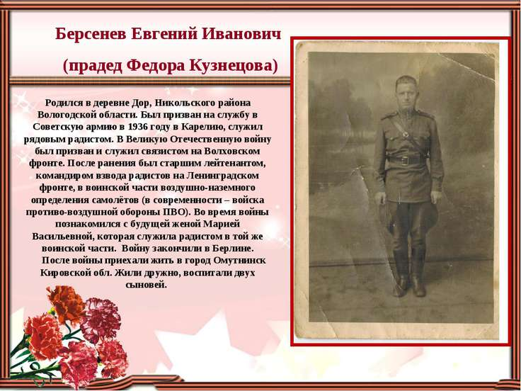 Берсенев Евгений Иванович (прадед Федора Кузнецова) Родился в деревне Дор, Ни...