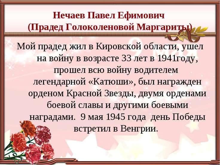 Нечаев Павел Ефимович (Прадед Голоколеновой Маргариты) Мой прадед жил в Киров...
