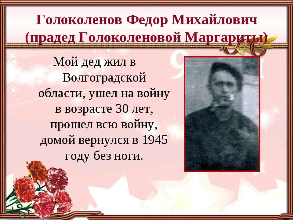 Голоколенов Федор Михайлович (прадед Голоколеновой Маргариты) Мой дед жил в В...