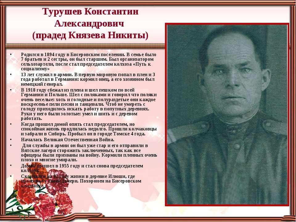 Турушев Константин Александрович (прадед Князева Никиты) Родился в 1894 году ...