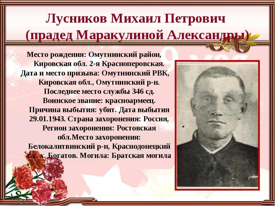 Лусников Михаил Петрович (прадед Маракулиной Александры) Место рождения: Омут...