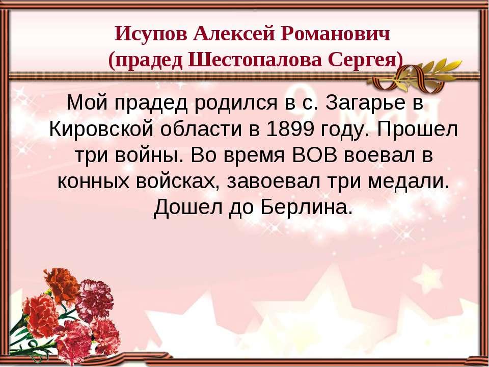 Исупов Алексей Романович (прадед Шестопалова Сергея) Мой прадед родился в с. ...