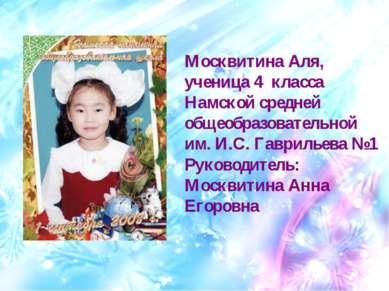 Москвитина Аля, ученица 4 класса Намской средней общеобразовательной им. И.С....