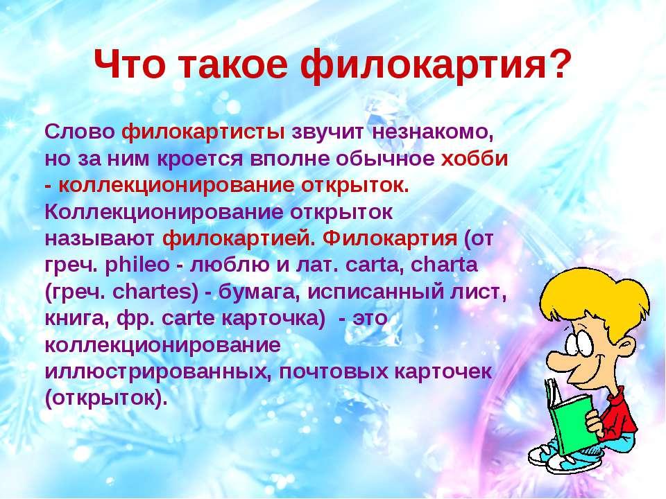 Что такое филокартия? Слово филокартисты звучит незнакомо, но за ним кроется ...