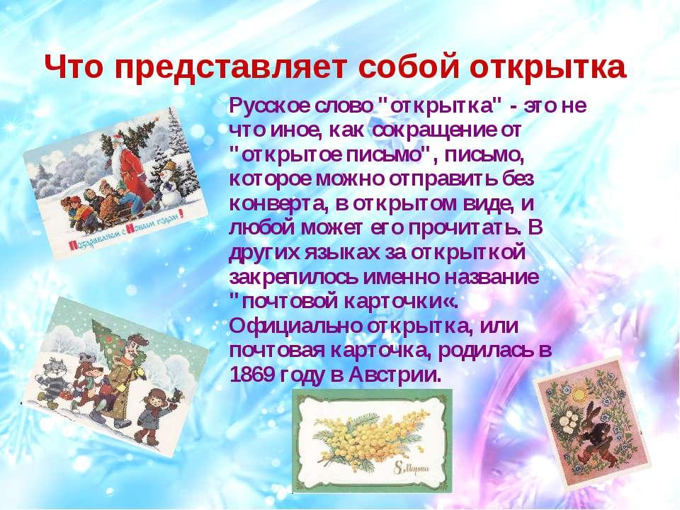 """Что представляет собой открытка Русское слово """"открытка"""" - это не что иное, к..."""