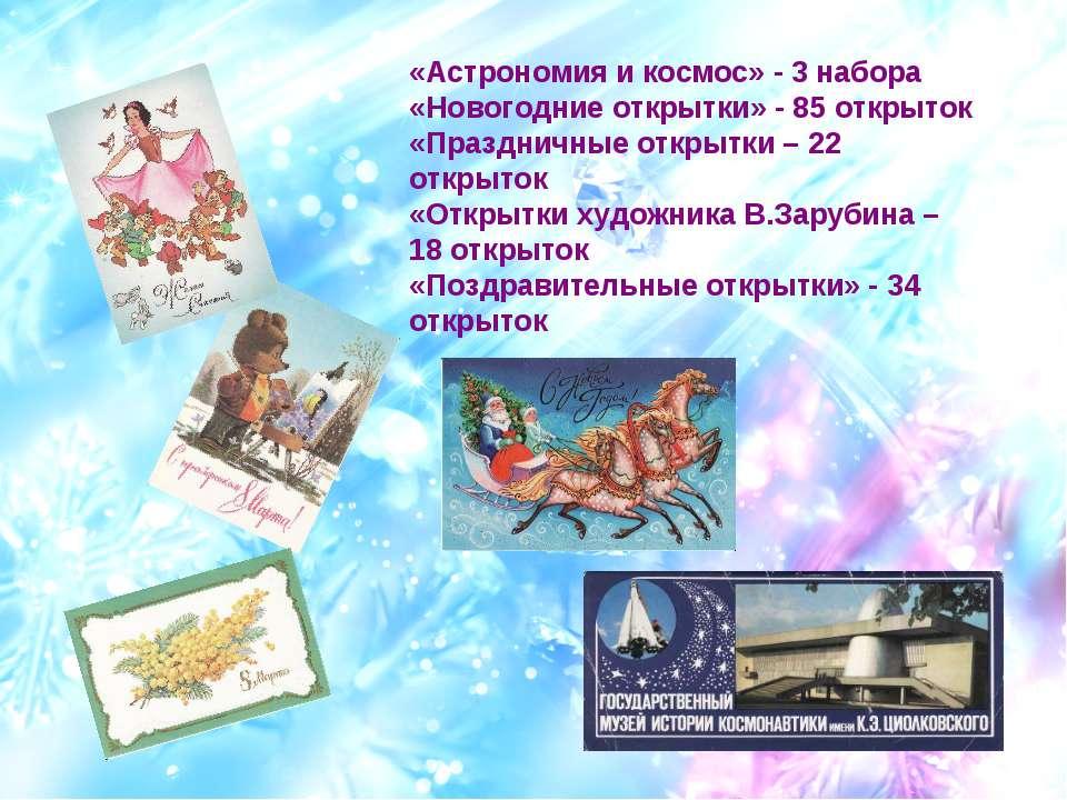 «Астрономия и космос» - 3 набора «Новогодние открытки» - 85 открыток «Праздни...