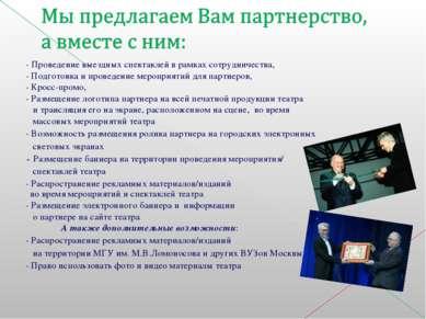 - Проведение выездных спектаклей в рамках сотрудничества, - Подготовка и пров...