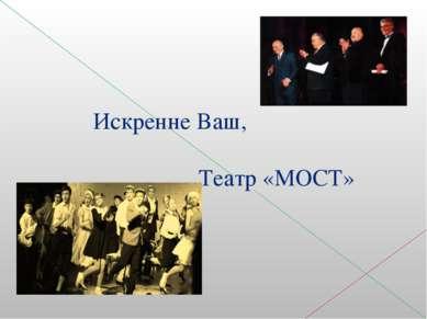 Искренне Ваш, Театр «МОСТ»