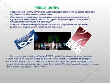 По инициативе Директора Театра МОСТ Ирины Александровны Большаковой в 1993 го...