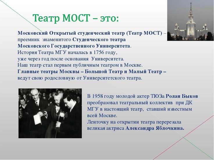 Московский Открытый студенческий театр (Театр МОСТ) – преемник знаменитого Ст...