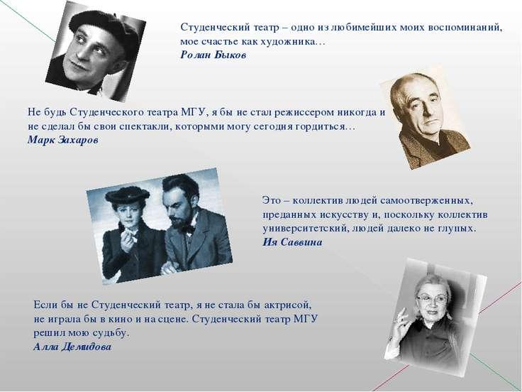 Не будь Студенческого театра МГУ, я бы не стал режиссером никогда и не сделал...