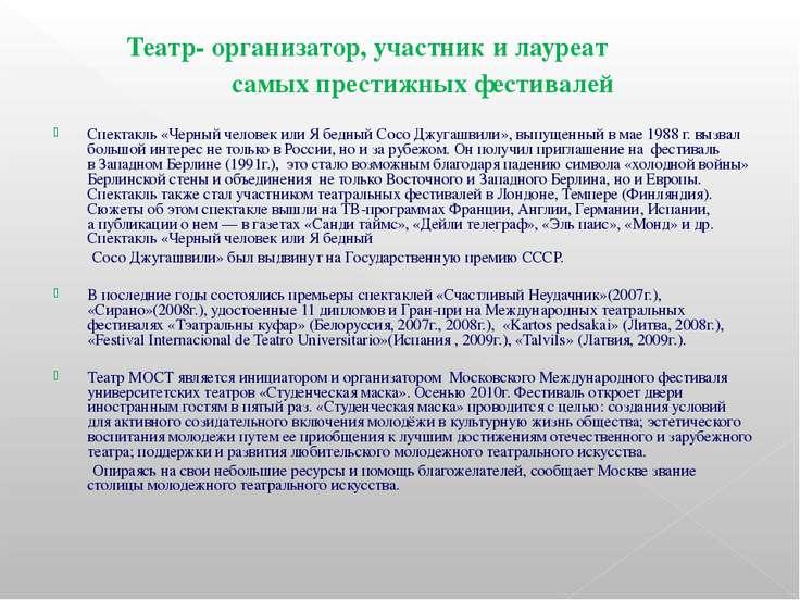 Театр- организатор, участник и лауреат самых престижных фестивалей Спектакль ...