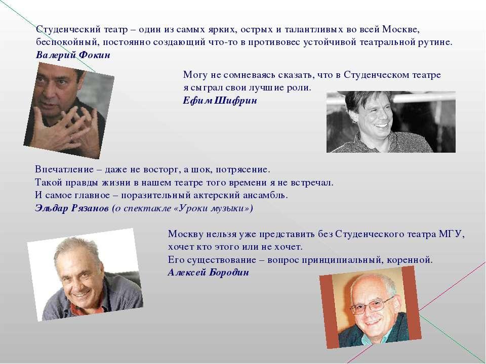 Студенческий театр – один из самых ярких, острых и талантливых во всей Москве...