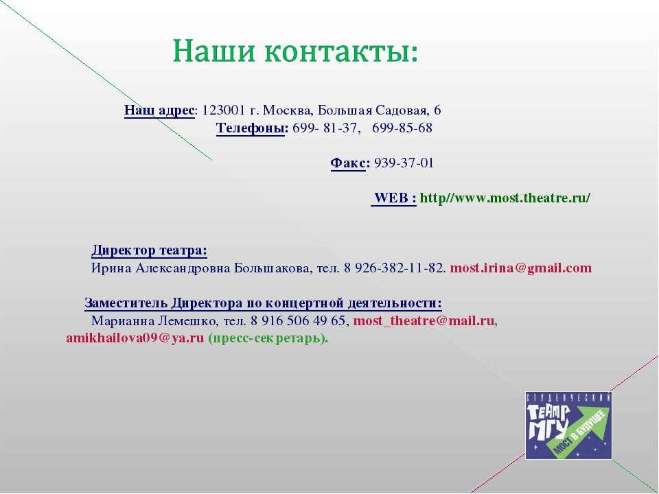 Наш адрес: 123001 г. Москва, Большая Садовая, 6 Телефоны: 699- 81-37, 699-85-...