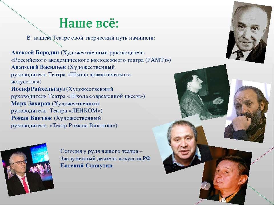 В нашем Театре свой творческий путь начинали: Алексей Бородин (Художественный...