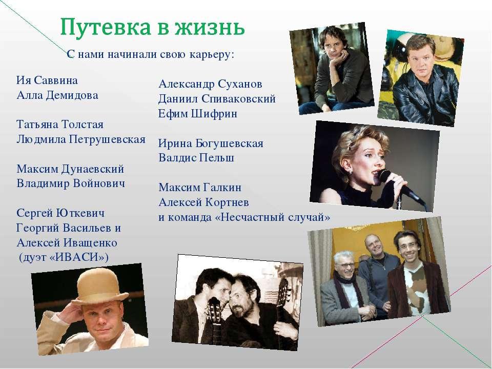 С нами начинали свою карьеру: Ия Саввина Алла Демидова Татьяна Толстая Людмил...