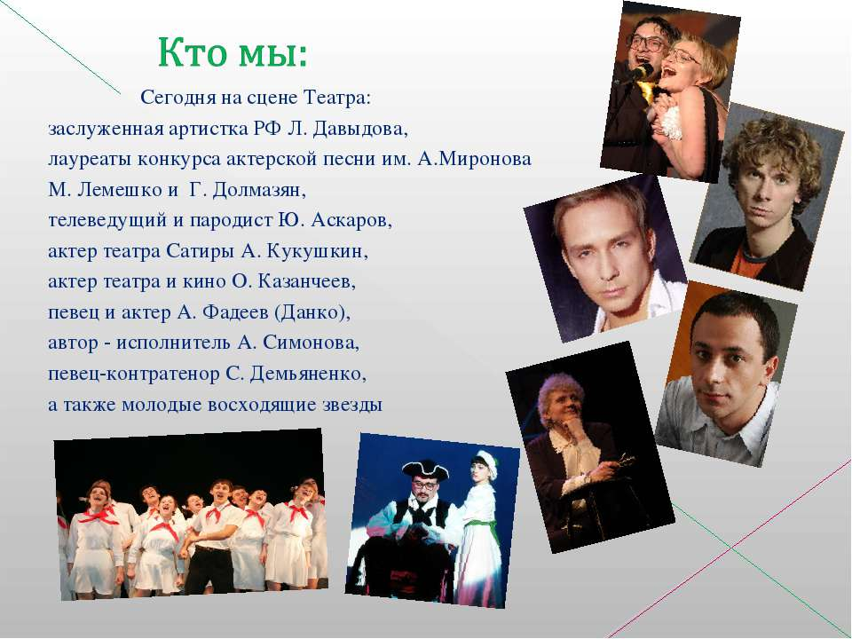 Сегодня на сцене Театра: заслуженная артистка РФ Л. Давыдова, лауреаты конкур...