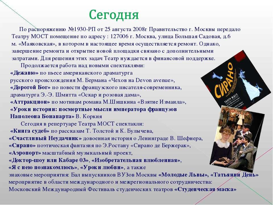 По распоряжению №1930-РП от 25 августа 2008г Правительство г. Москвы передало...