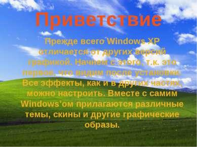 Приветствие Прежде всего Windows XP отличается от других версий графикой. Нач...