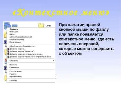 «Контекстное меню» При нажатии правой кнопкой мыши по файлу или папке появляе...