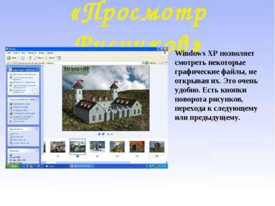 «Просмотр Рисунков» Windows XP позволяет смотреть некоторые графические файлы...