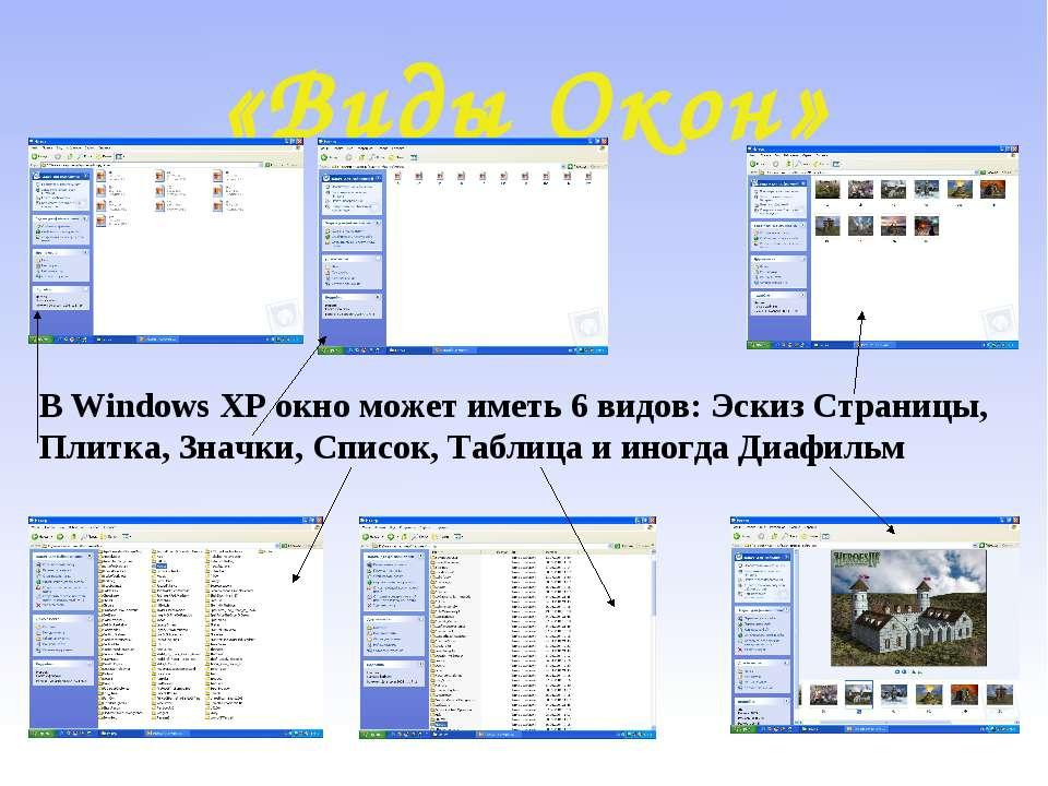 «Виды Окон» В Windows XP окно может иметь 6 видов: Эскиз Страницы, Плитка, Зн...