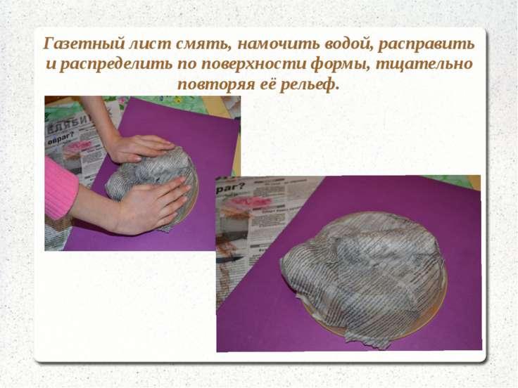 Газетный лист смять, намочить водой, расправить и распределить по поверхности...