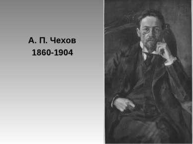 А. П. Чехов 1860-1904