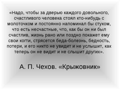 «Надо, чтобы за дверью каждого довольного, счастливого человека стоял кто-ниб...