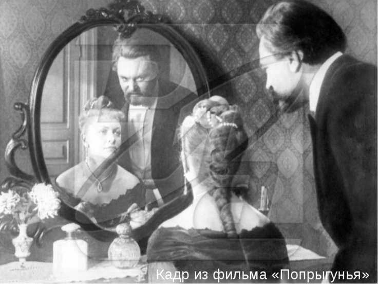Кадр из фильма «Попрыгунья»