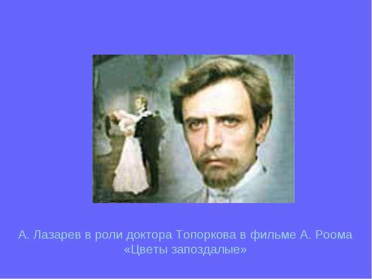 А. Лазарев в роли доктора Топоркова в фильме А. Роома «Цветы запоздалые»