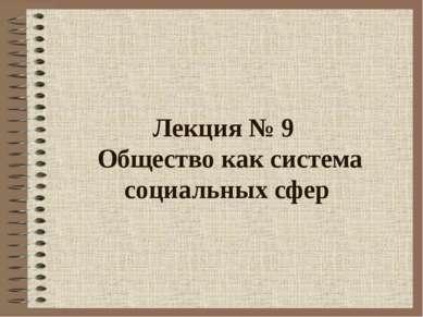 Лекция № 9 Общество как система социальных сфер