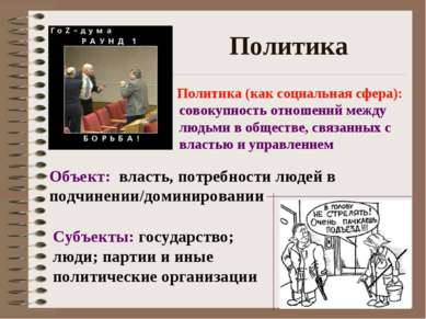 Политика Политика (как социальная сфера): совокупность отношений между людьми...