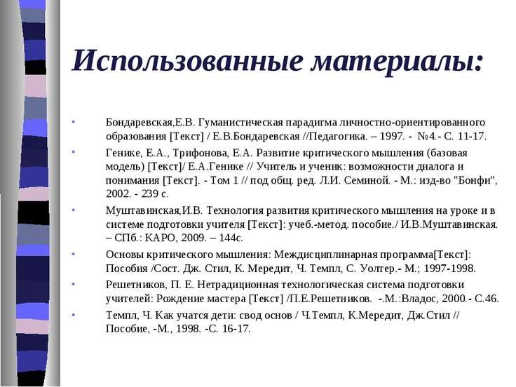 Использованные материалы: Бондаревская,Е.В. Гуманистическая парадигма личност...