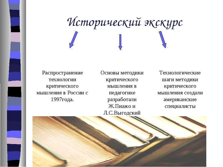 Исторический экскурс Технологические шаги методики критического мышления созд...