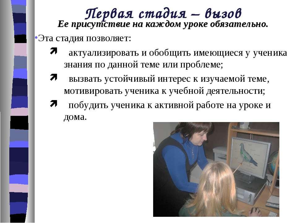 Первая стадия – вызов Ее присутствие на каждом уроке обязательно. Эта стадия ...