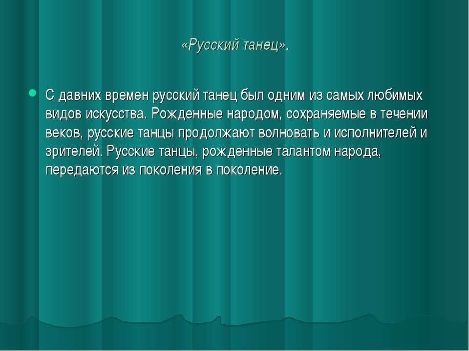 «Русский танец». С давних времен русский танец был одним из самых любимых вид...
