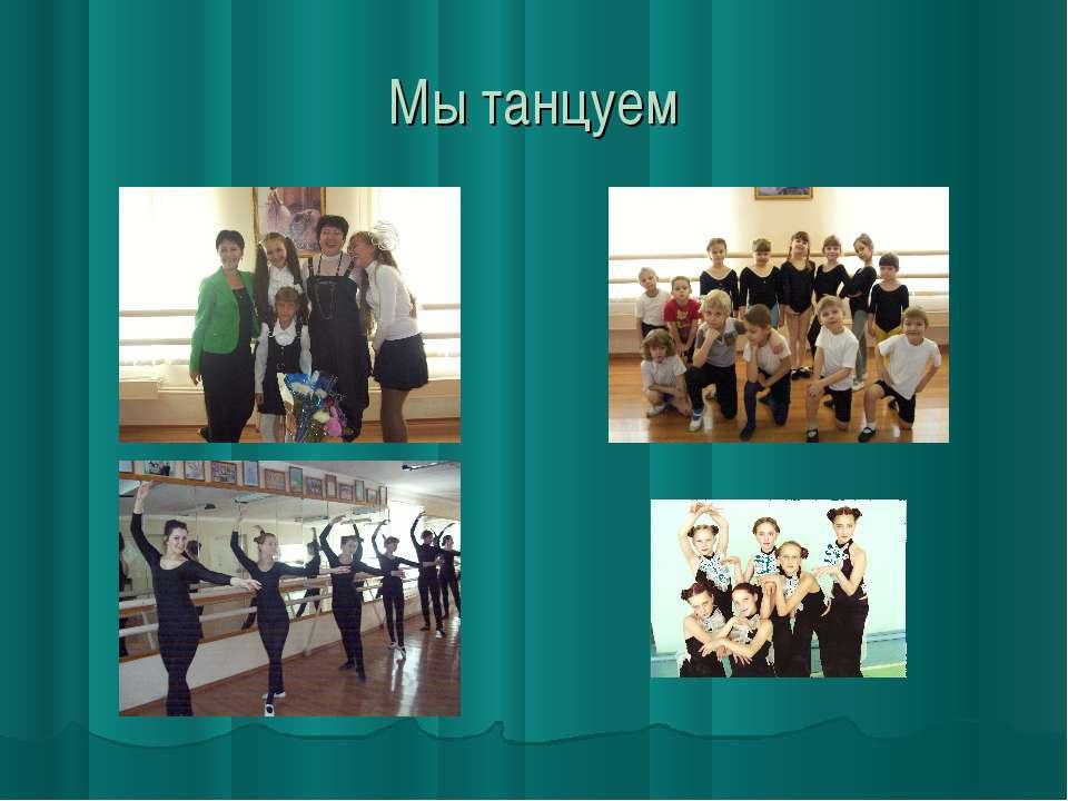 Мы танцуем