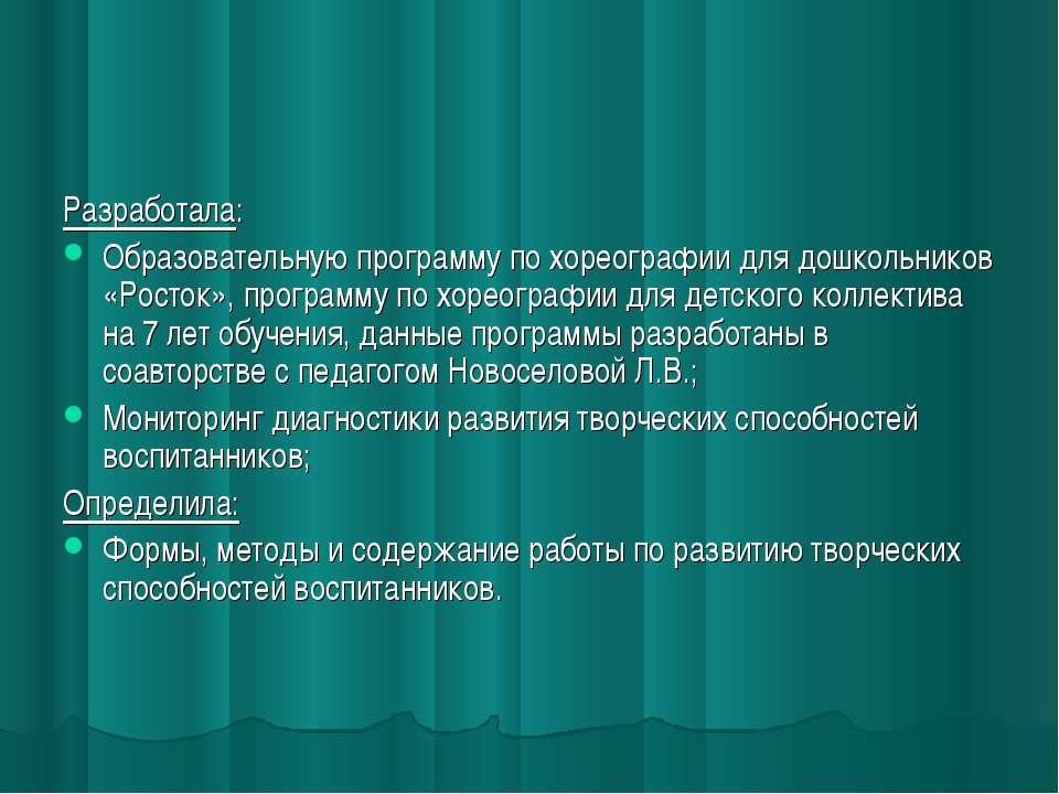 Образовательная Программа Хореография