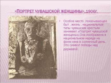 Особое место ,показывающее быт , жизнь , национальные типы чувашских крестьян...