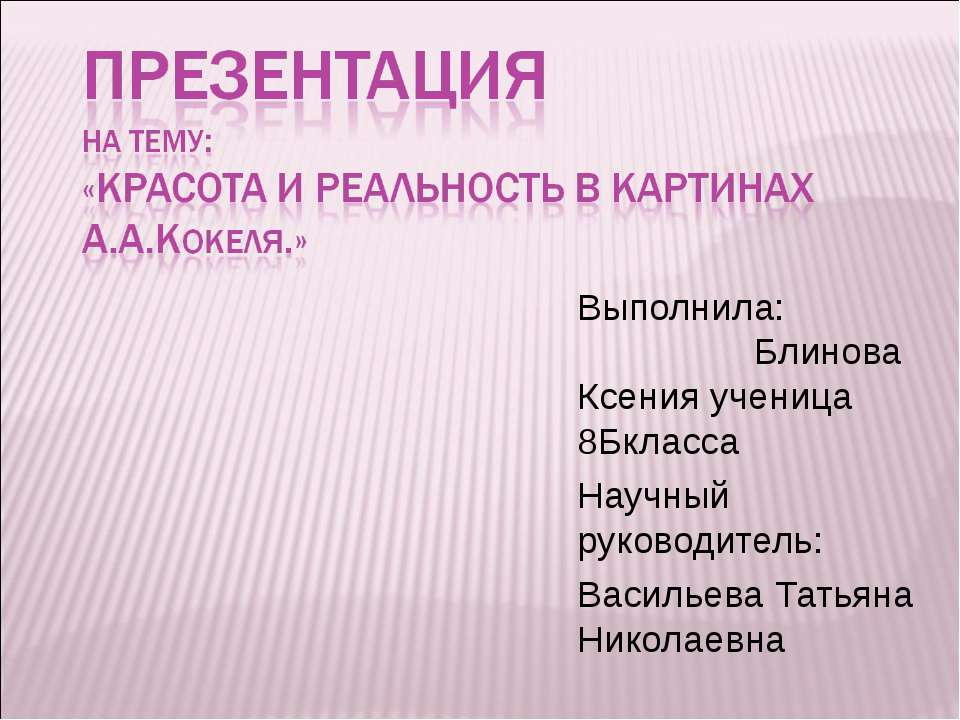 Выполнила: Блинова Ксения ученица 8Бкласса Научный руководитель: Васильева Та...